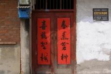 yangxian_streets